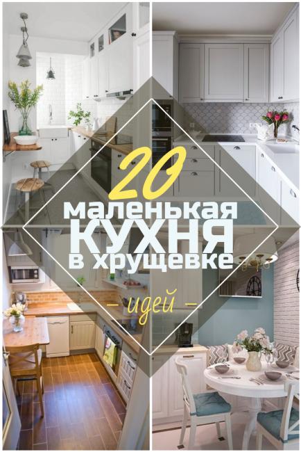 Dapur di Khrushchev
